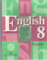 Английский язык (English). 8 кл.: Книга для чтения (Reader)