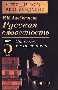 Русская словесность. 5 кл.: Методические рекомендации к учебнику