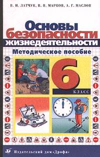 ОБЖ. 6 кл.: Методическое пособие