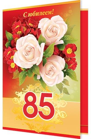 Поздравление с днем рождения 85 лет женщине своими словами