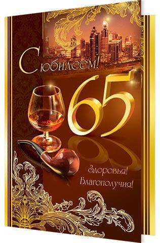 Поздравление с днем рождения 65 мужчина