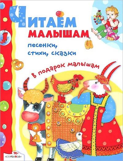 Читаем малышам: Песенки, стихи, загадки