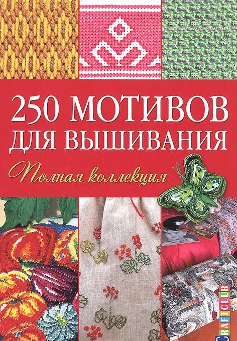 250 мотивов для вышивания: Полная коллекция