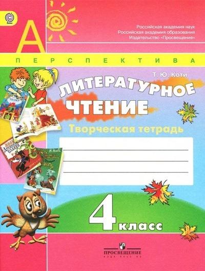 Литературное чтение. 4 кл.: Творческая тетрадь (ФГОС) /+564015/
