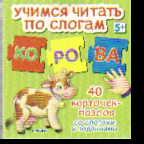 Развивающая Учимся читать по слогам: 40 карточек-пазлов со слогами и за