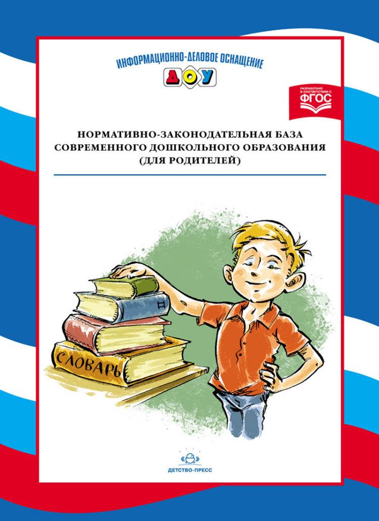 Нормативно-законодательная база современного дошкольного образования