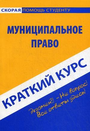 Краткий курс по муниципальному праву России: Учеб. пособие