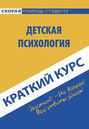 Краткий курс по психологии: Учеб. пособие