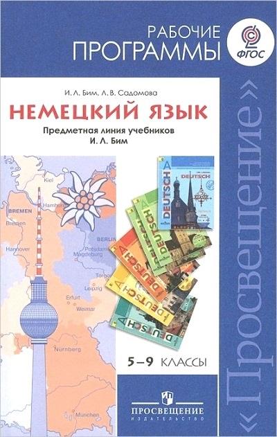 Немецкий язык. 5-9 кл.: Рабочие программы: Предм. линия учеб.Бим /+588243/