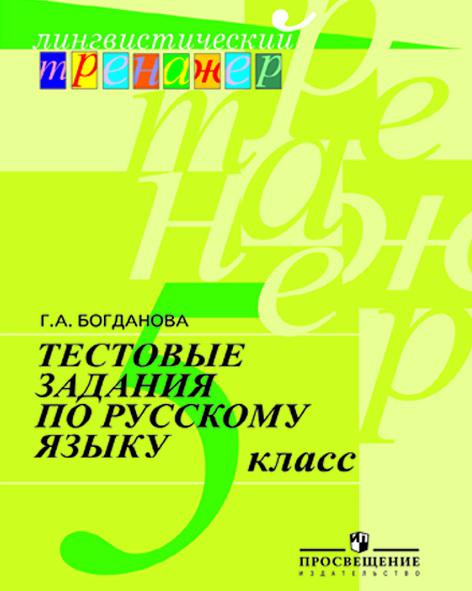 Русский язык. 5 кл.: Тестовые задания по русскому языку /+680908/