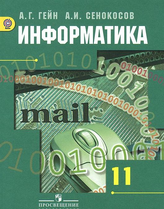 Информатика. 11 кл.: Учебник: Базовый и углубленный уровень ФГОС /+859767/