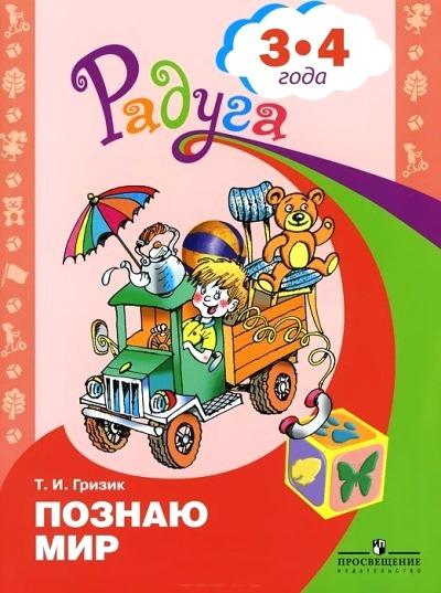 Познаю мир: 3-4 года: Развивающая книга для детей