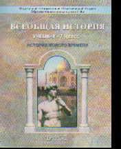 Всеобщая история. История Нового времени. 7 кл.: Учебник ФГОС /+626022/