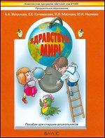 Здравствуй, мир! Пособие по познават. развитию детей 6-7 лет: Ч.4 ФГОС