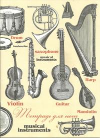 Тетрадь для нот А4 16л Инструменты вертикальная