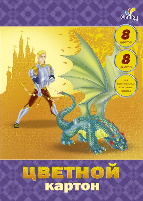 Картон цветной А4 8л 8цв Рыцарь и дракон Дизайн 2 немел