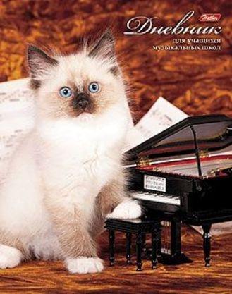 Дневник для муз. школы Котенок с роялем