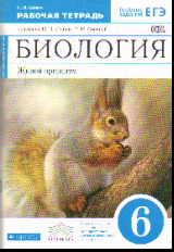 Биология. 6 класс: Живой организм: Раб. тетр. к уч. Сонина (ФГОС) /+798122/