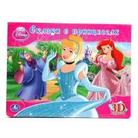 Сказки о принцессах: 3D странички