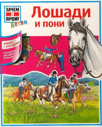Лошади и пони: Книга с окошками