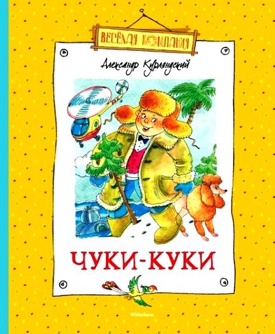 Чуки-Куки: Сказочные повести