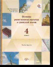 Основы светской этики. 4 класс: Учебник: В 2-х частях ФГОС /+798211/
