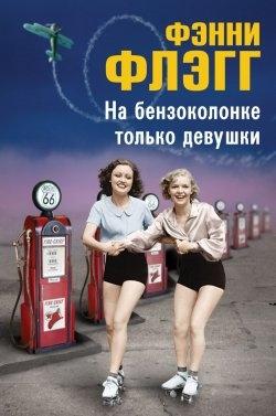 На бензоколонке только девушки: Роман