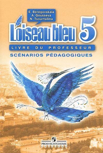 Французский язык. 5 кл.: Книга для учителя. Поурочные разработки