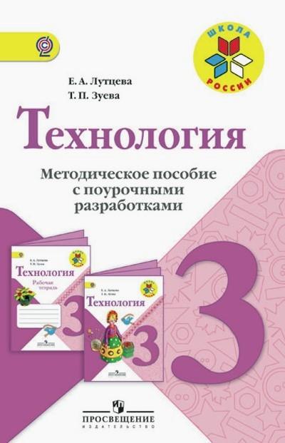 Технология. 3 кл.: Метод. пособие с поуроч. разработками ФГОС