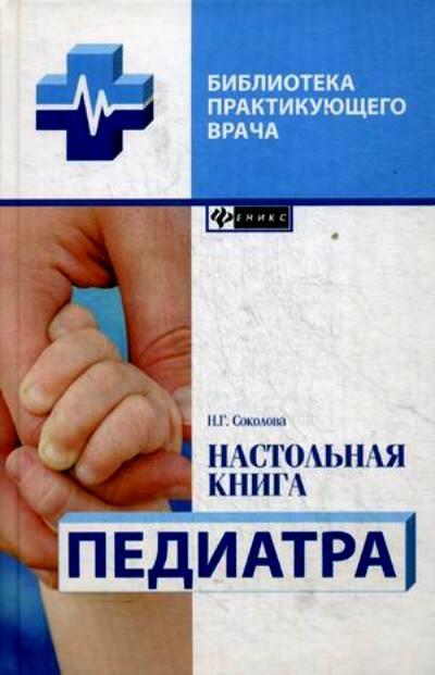 Настольная книга педиатра
