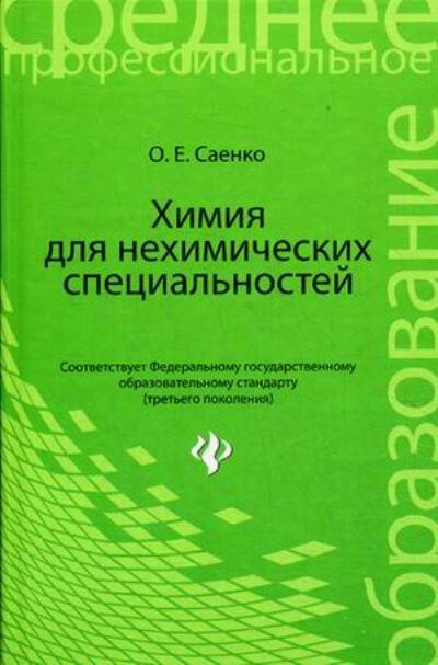 Химия для нехимических специальностей: Учебник