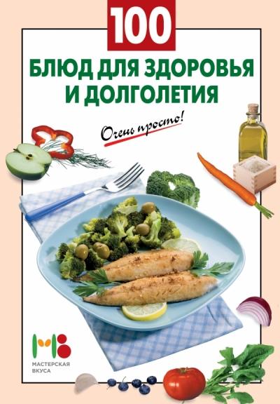 100 блюд для здоровья и долголетия