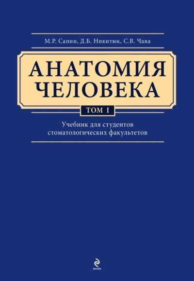 Анатомия человека. В 3-х тт.: Т. 1: Учебник для студ. стоматолог. факульт.