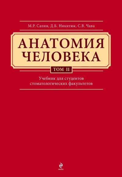 Анатомия человека. В 3-х тт.: Т. 2: Учебник для студ. стоматолог. факульт.