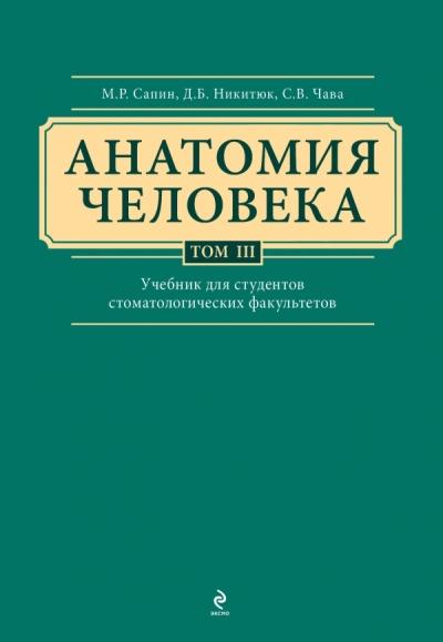 Анатомия человека. В 3-х тт.: Т. 3: Учебник для студ. стоматолог. факульт