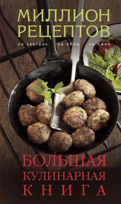 Большая кулинарная книга: На завтрак. На обед. На ужин