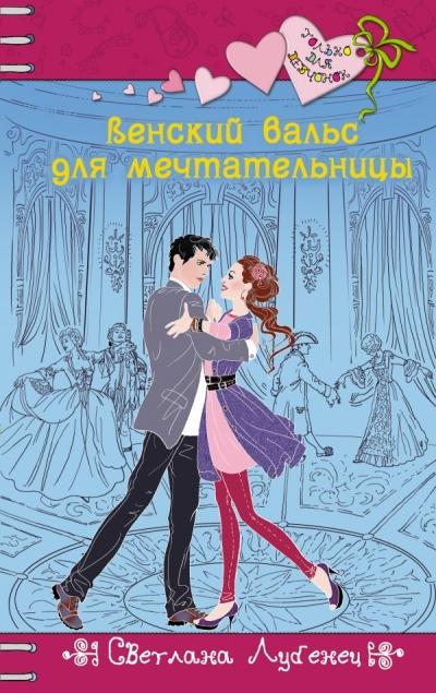 Венский вальс для мечтательницы: Повесть