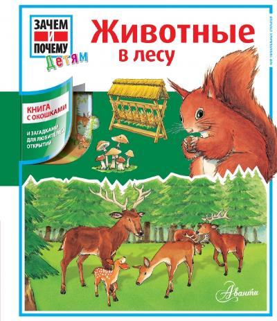 Животные в лесу (переводная книга с окошками)