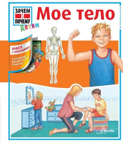 Мое тело (переводная книга с окошками)