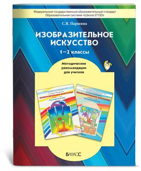 Изобразительное искусство. 1-2 класс: Метод. рекомендации для учителя ФГОС
