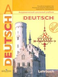 Немецкий язык. 8 кл.: Учебник /+549516/