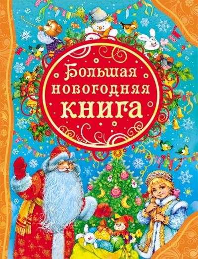 Большая новогодняя книга: Стихотворения, сказки
