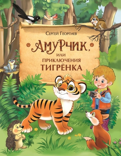 РАСПРОДАЖА Амурчик, или Приключения тигренка: Сказочные истории