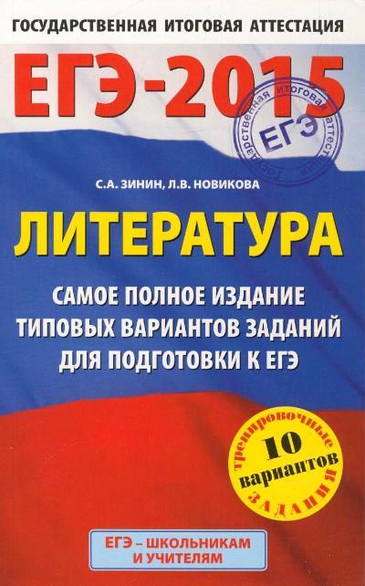 ЕГЭ-2015. Литература. Самое полное издание типовых вариантов заданий