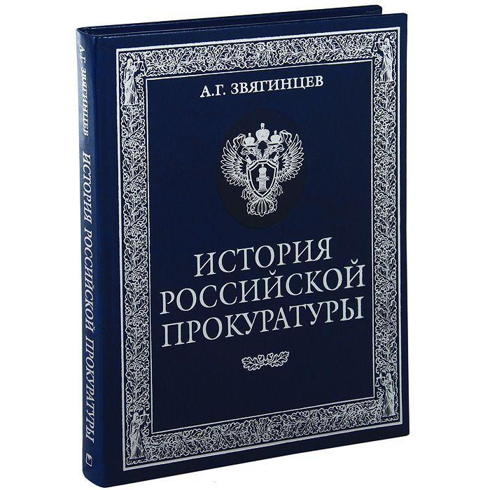 История российской прокуратуры. Краткое изложение истории прокуратуры