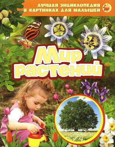 РАСПРОДАЖА Мир растений