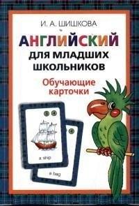 Английский для младших школьников: Обучающие карточки