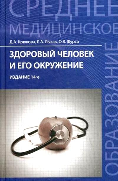 Здоровый человек и его окружение: Учеб. пособие
