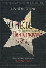 Пентаграмма: Роман