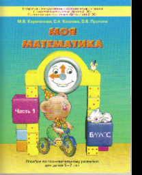Моя математика: Пособие по познават. разв. для 5-7 л: В 3 ч. Ч.1 /+362880/